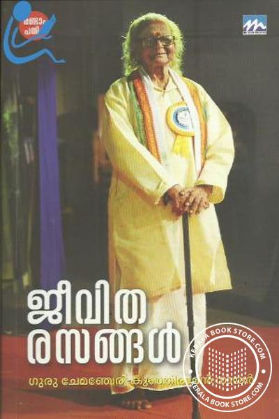 Cover Image of Book Jeevitharasangal
