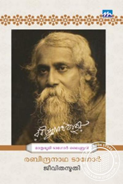 Cover Image of Book Jeevithasmrithi