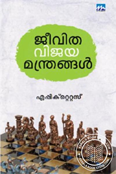 Cover Image of Book Jeevitha vijaya manthrangal