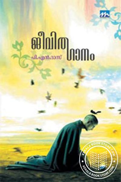 Cover Image of Book Jeevtihaganam