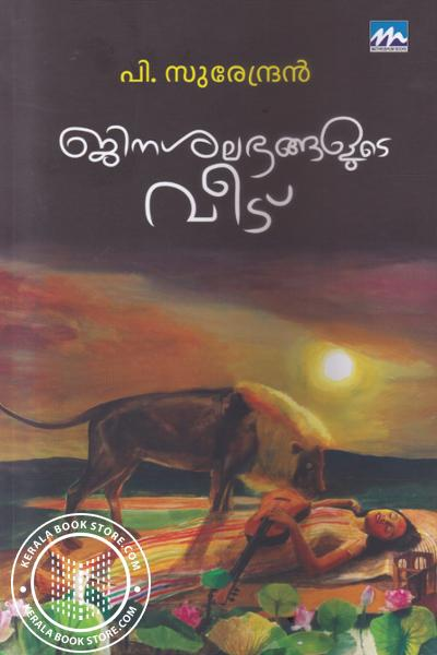 Cover Image of Book Jinasalabhangalude Veedu