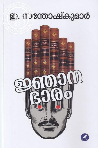 Cover Image of Book ജ്ഞാനഭാരം
