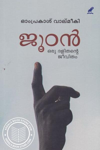 Cover Image of Book ജൂഠന്‍