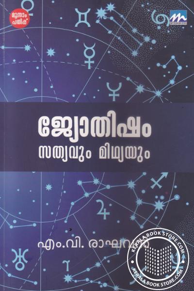 Cover Image of Book Jyeathisham Sathyavum Mithayayum
