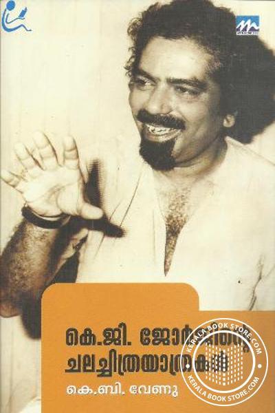 Cover Image of Book കെ ജി ജോര്ജിന്റെ ചലച്ചിത്രയാത്രകള്