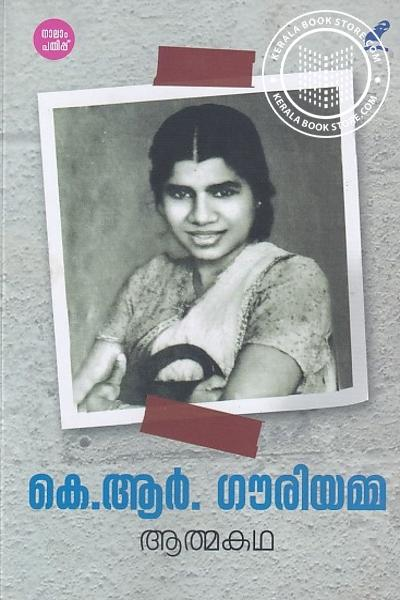 Cover Image of Book കെ ആര് ഗൗരിയമ്മ - ആത്മകഥ