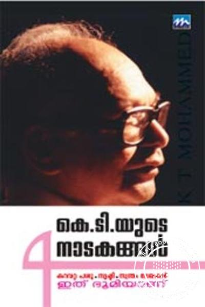 Cover Image of Book K T Yude Nalu Nadakangal