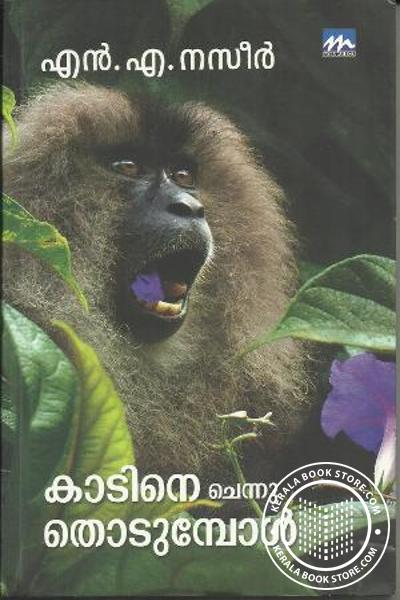 Cover Image of Book Kaadine Chennu Thodumpol