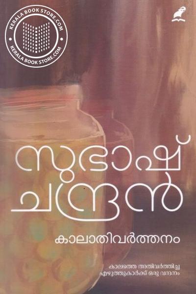 Cover Image of Book കാലാതിവർത്തനം