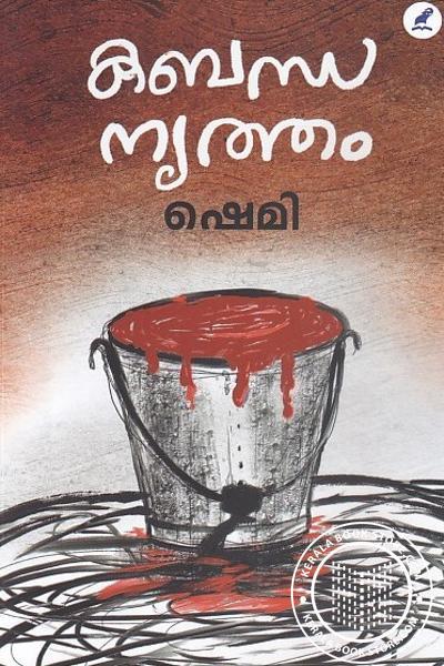Cover Image of Book കബന്ധ നൃത്തം