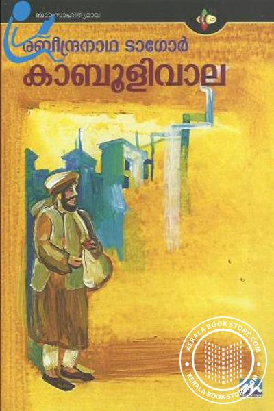 Cover Image of Book Kaboolivala -Mathrubhumi Edition-