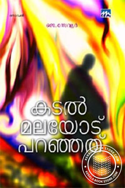 Cover Image of Book Kadal Malayodu Paranjathu