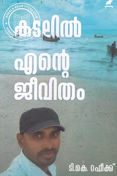 Cover Image of Book കടലിൽ എന്റെ ജീവിതം