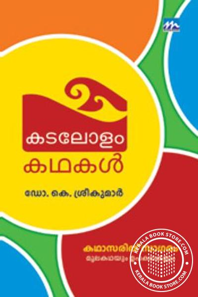 Image of Book Kadalolam Kadhakal