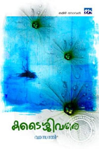 Cover Image of Book Kadassivarai