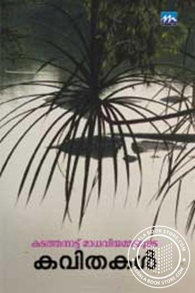 Cover Image of Book കടത്തനാട്ട് മാധവിയമ്മയുടെ കവിതകള്