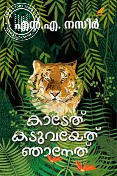 Cover Image of Book കാടേത് കടുവയേത് ഞാനേത്