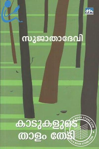 Cover Image of Book Kadukalude Thalam Thedi