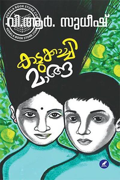 Cover Image of Book കടുക്കാച്ചി മാങ്ങ