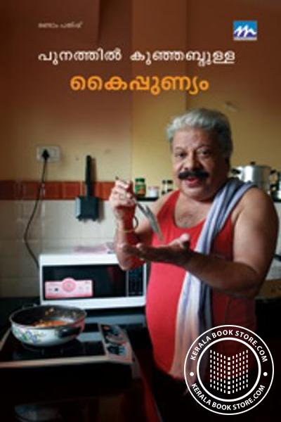 Cover Image of Book Kaippunyam