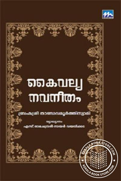 Cover Image of Book Kaivallyanavaneetham