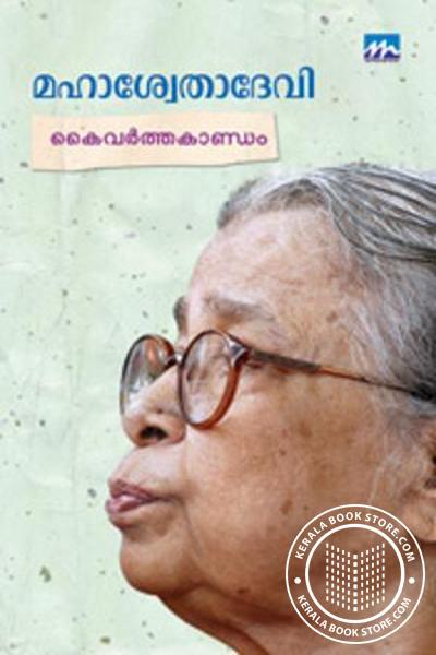 Cover Image of Book Kaivarthakandam