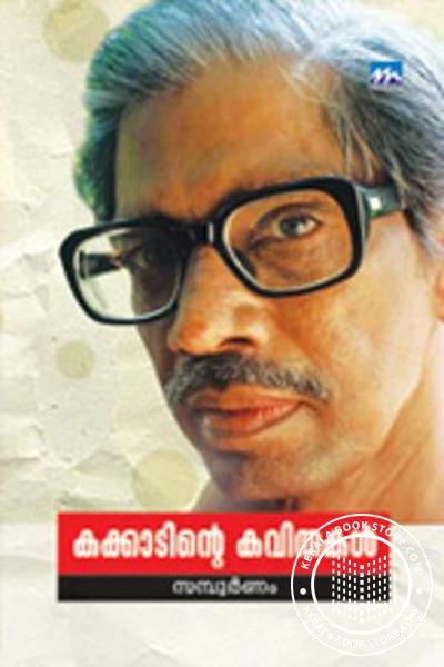 Cover Image of Book Kakkadinte Kavithakal Sampoorna Kavitha Samaharam
