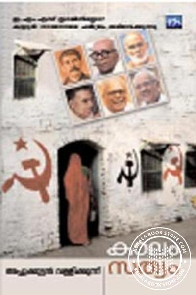 Cover Image of Book കാലം സത്യം