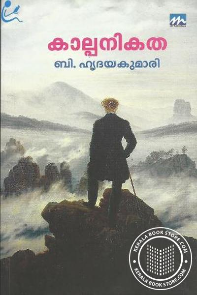 Cover Image of Book Kalapanikatha