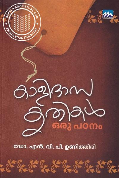 Cover Image of Book കാളിദാസ കൃതികള് - ഒരു പഠനം