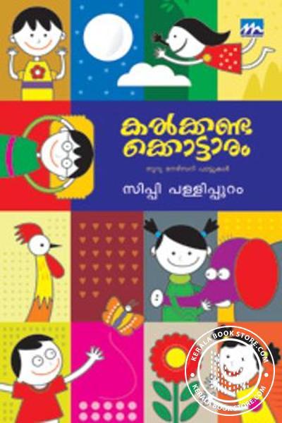 Cover Image of Book കല്ക്കൊണ്ടക്കൊട്ടാരം