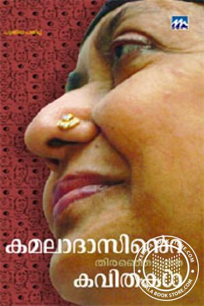 Cover Image of Book Kamaladasinte Thiranjedutha Kavithakal