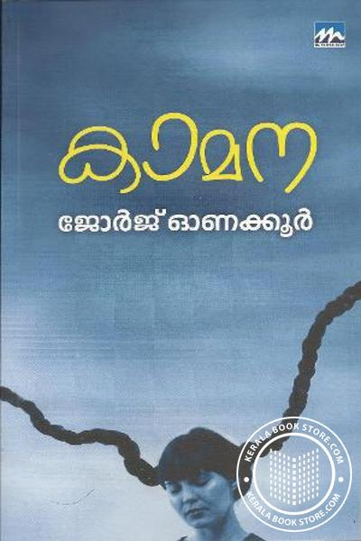 Cover Image of Book കാമന