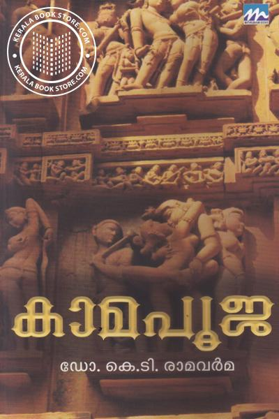 Cover Image of Book കാമപൂജ