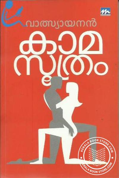 Cover Image of Book Kamasoothram -Mathrubhoomi edition-