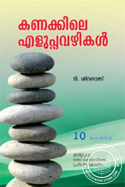 Cover Image of Book Kanakkile Eluppavazhikal