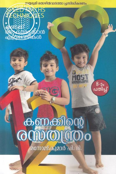 Cover Image of Book Kanakkile Rasathanthram