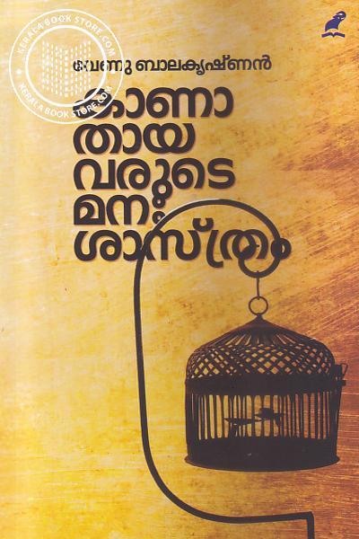 Cover Image of Book കാണാതായവരുടെ മന-ശാസ്ത്രം
