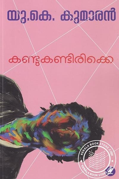 Cover Image of Book കണ്ടുകണ്ടിരിക്കെ