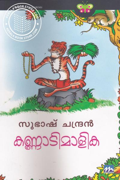 Cover Image of Book Kannadimalika