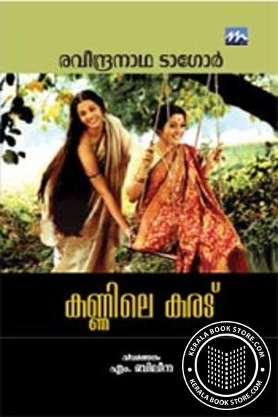 Cover Image of Book Kannile Karadu