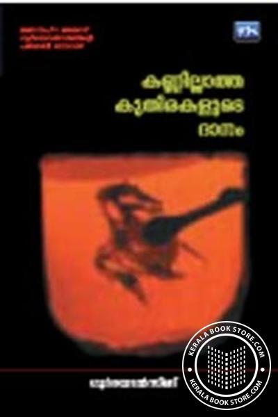 Cover Image of Book Kannillatha Kuthirakalude Danam