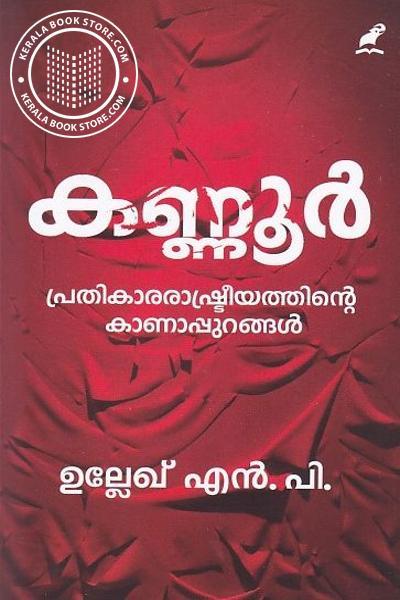 Cover Image of Book Kannur Prathikara Rashtreeyathinte Kanappurangal