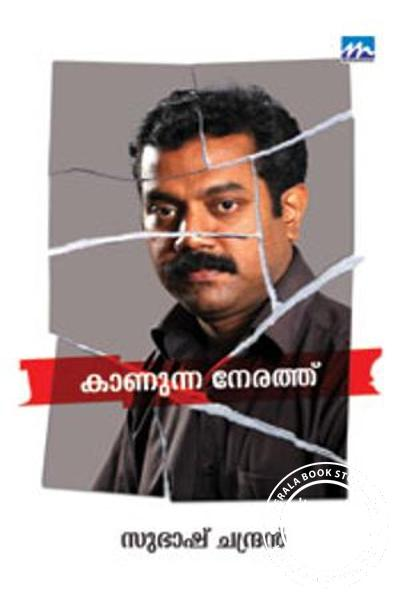 Cover Image of Book Kanunnanerathu