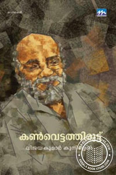 Cover Image of Book Kanvettathiruttu