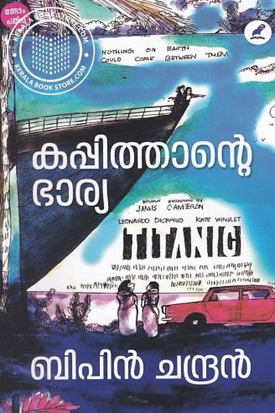 Cover Image of Book കപ്പിത്താന്റെ ഭാര്യ