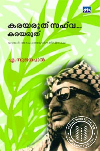 Cover Image of Book Karayaruthu Sahva Karayaruthu