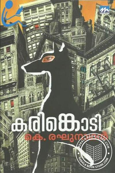 Cover Image of Book Karingody