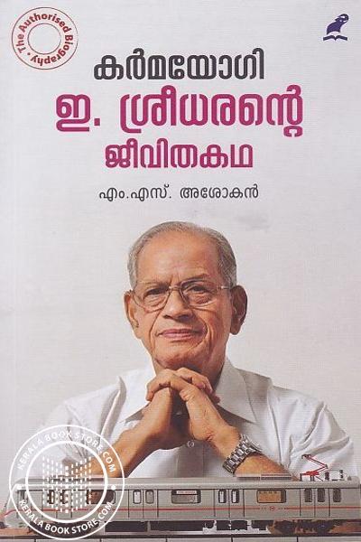 Cover Image of Book Karmmayogi E Sreedharante Jeevithakatha