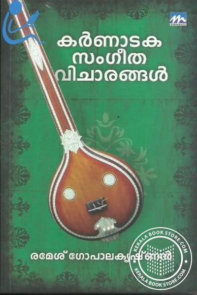 Cover Image of Book കര്ണാടക സംഗീത വിചാരങ്ങള്